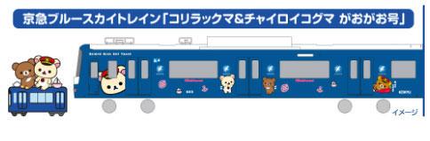 京急 久里浜駅 リラックマ 青いリラックマ京急のイメージ