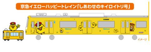 京急 久里浜駅 リラックマ 黄色いリラックマ京急のイメージ