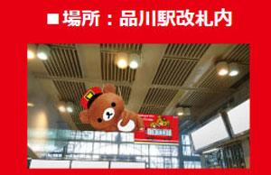 京急 久里浜駅 リラックマ バルーンイメージ