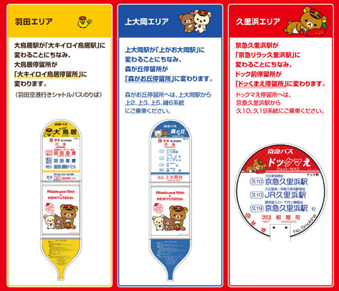 京急 久里浜駅 リラックマ バス停の説明