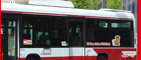 京急 久里浜駅 リラックマ バス窓の装飾イメージ