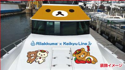 京急 久里浜駅 リラックマ クルージング艇