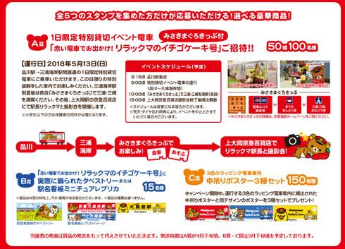 京急 久里浜駅 リラックマ スタンプラリー賞品