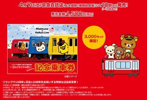 京急 久里浜駅 リラックマ 記念乗車券