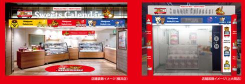 京急 久里浜駅 リラックマ 店舗イメージ