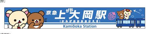 京急 上大岡駅 リラックマ コラボ