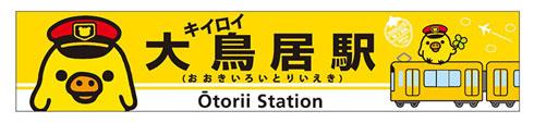 京急 大鳥居駅 リラックマ コラボ