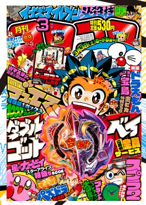 コロコロコミック3月号 メルカリ ヤフオク 転売 発売中止