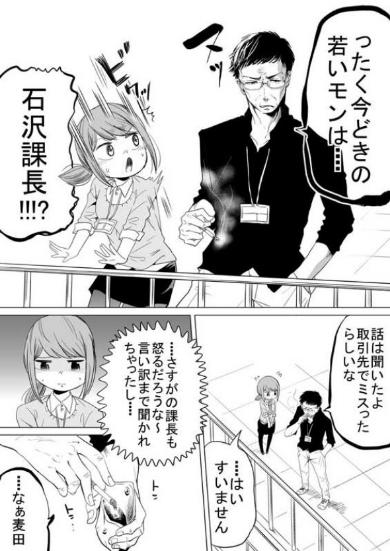 今どきの若いモンは 漫画 課長 部下 上司 吉谷光平