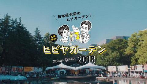 ヒビヤガーデン 2018 日本最大級 日本最速級 ビアガーデン 日比谷公園