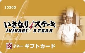 いきなり!ステーキ ギフトカード 肉マネー 肉マイレージ ペッパーフードサービス 一瀬邦夫 コンビニ
