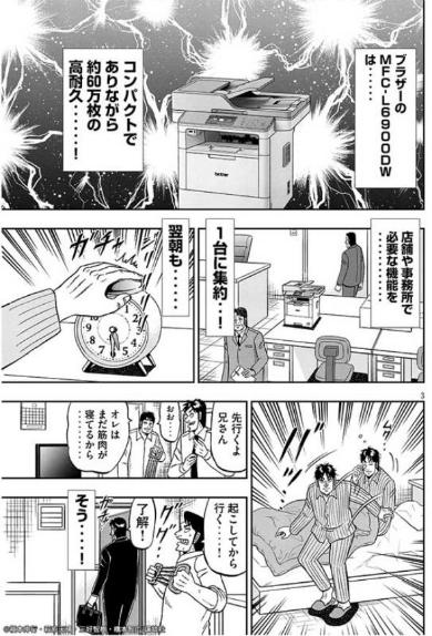 ブラザー プリンター 利根川 トネガワ コラボ 漫画