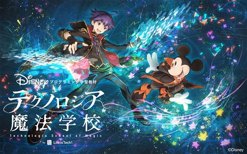 「プログラミングは現代の魔法である」がテーマ ディズニーのプログラミング商材「テクノロジア魔法学校」発表