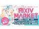 日本初のキャッシュレス同人即売会「pixiv MARKET」開催決定 現金での支払いは不可