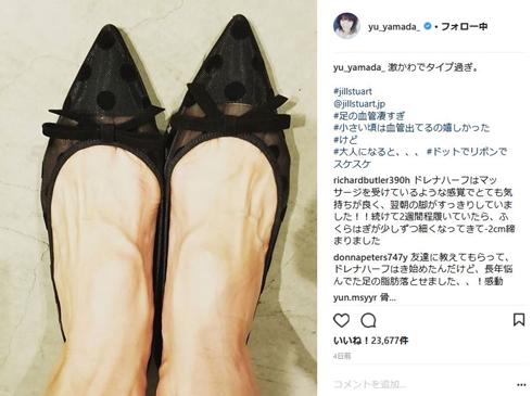 山田優 モデル スレンダー