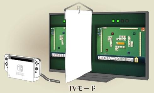 Nintendo Switch HANDY麻雀 ついたて プレイレポ レビュー