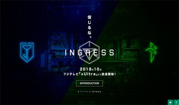 Ingress アニメ