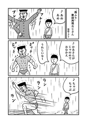 モンスト 激・モン楽祭 歌詞再現 弁財天 谷口亮 和田ラヂヲ イラスト