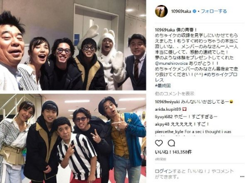 Taka ONE OK ROCK めちゃ×2イケてるッ! めちゃイケ 最終回