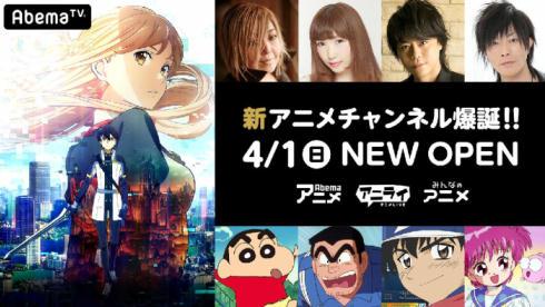Abemaアニメチャンネル