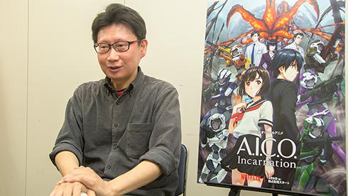A.I.C.O. Incarnation 村田和也 インタビュー ボンズ Netflix