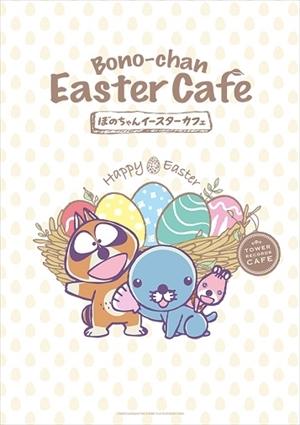 ぼのちゃんイースターカフェ