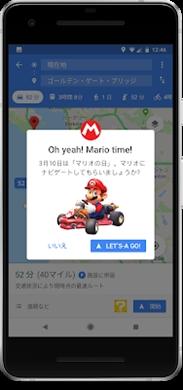 Googleマップがマリオカート仕様に! 3月10日「マリオの日」から1週間限定
