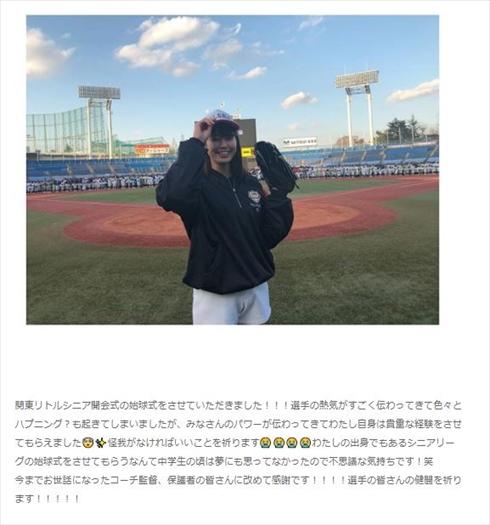 稲村亜美 リトルシニア 中学生 野球