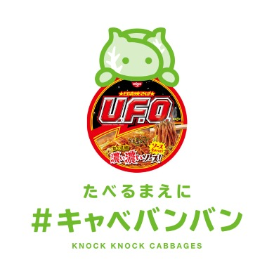 キャベバンバン 日清食品 猫バンバン U.F.O