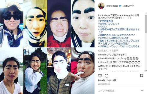 イモトアヤコ 安室 奈美恵 世界の果てまでイッテQ!