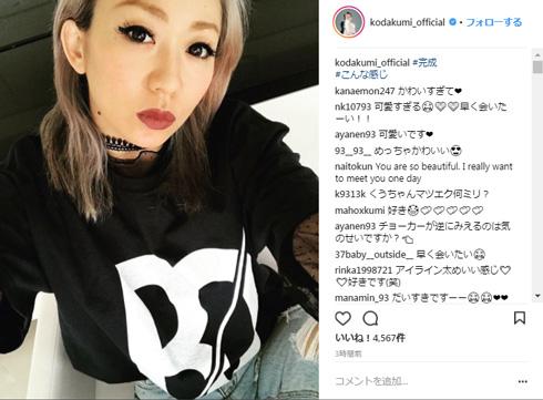 倖田來未 メイク動画