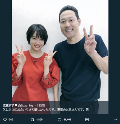 広瀬すず 東野幸治 東京のお父さん