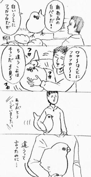 チュン 漫画