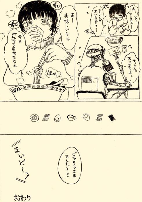 ラーメンとロボット4