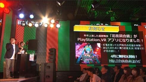 超歌舞伎VR「花街詞合鏡」4月に無料配信決定! ミクさんの舞いを360度見ることができる