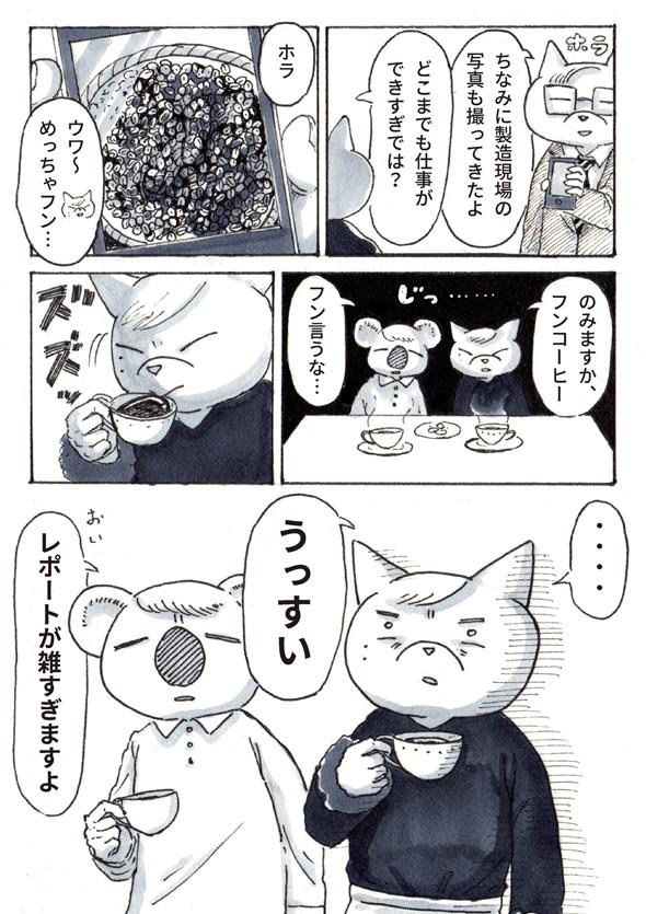 チョーヒカル ゲテモノ コピ・ルアク 猫 糞 コーヒー