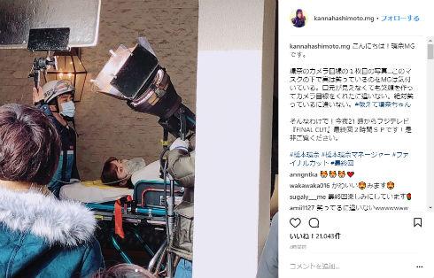 橋本環奈 マネジャー インスタ ドラマ FINAL CUT フジテレビ 女優 ストレッチャー オフショット