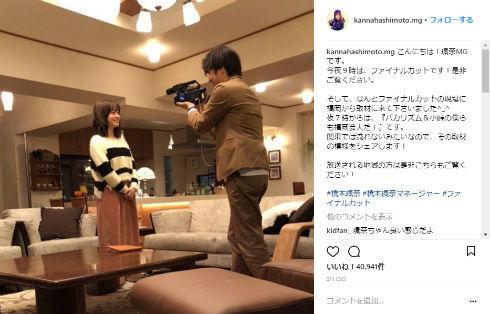 橋本環奈 マネジャー インスタ ドラマ FINAL CUT フジテレビ 女優 オフショット