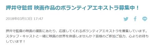 押井守監督が夢枕獏原作の『キマイラ』をアニメ映画化決定! さらに別の実写「学園ファンタジー」映画も進行中?