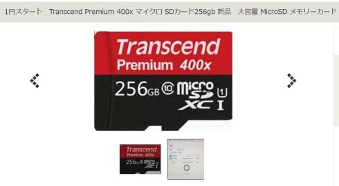 トランセンド ヤフオク 偽物 256GBmicroSD