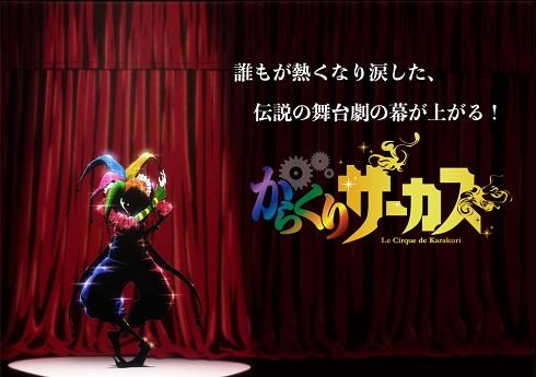 からくりサーカス アニメ キャスト 才賀勝 オーディション