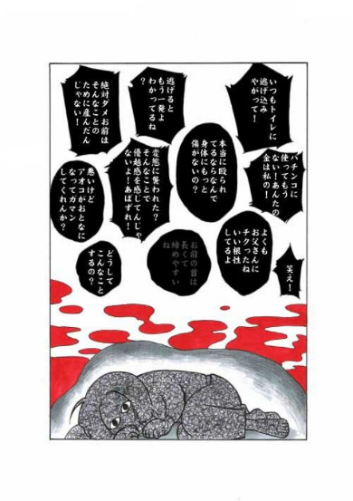 私のおっとり旦那 エッセイ 夫婦 漫画 木崎アオコ