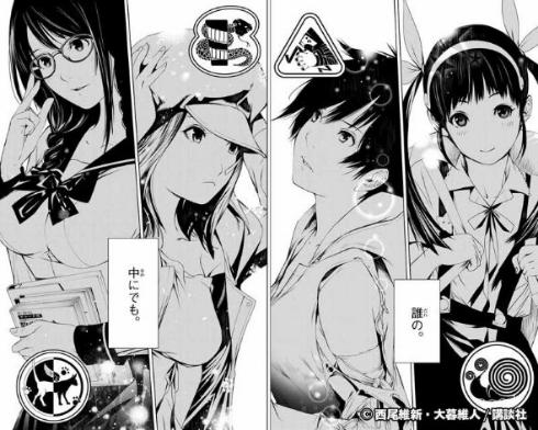 化物語 漫画 コミカライズ 西尾維新 大暮維人 マガジン