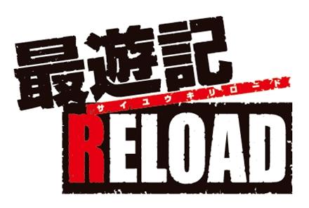 """「最遊記RELOAD」「最遊記RELOAD GUNLOCK」""""いっき見""""BD発売! 全51話をBD2枚に収録"""