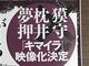 押井守が夢枕獏原作『キマイラ』をアニメ映画化決定! さらに押井監督による「学園ファンタジー」実写映画も進行中?