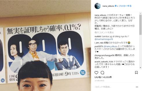 榮倉奈々 松本潤 片桐仁 99.9 ドラマ 弁護士