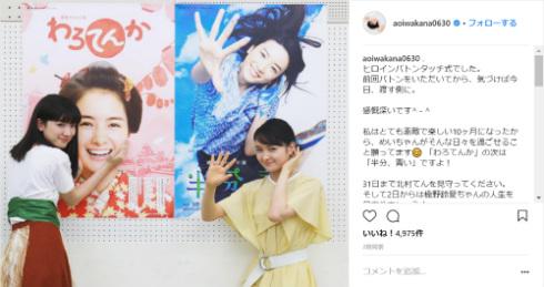 葵わかな 永野芽郁 NHK朝の連続テレビ小説 朝ドラ