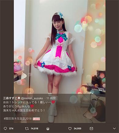 三森すずこ 園田海未生誕祭 ラブライブ!