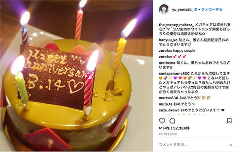 山田優 小栗旬 結婚 6周年 ケーキ ろうそく