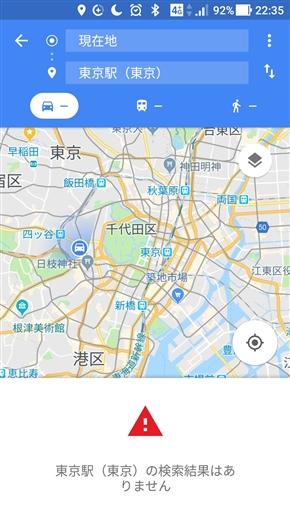 Googleマップに障害発生 検索ができない状態に